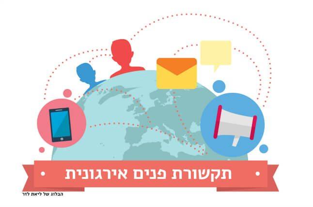 תקשורת פנים ארגונית