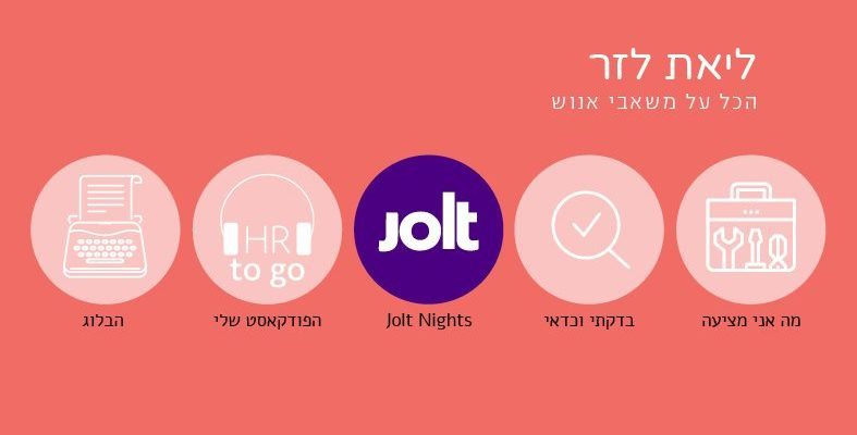 פרויקט Jolt Nights ואני
