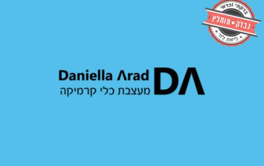דניאלה ארד – מעצבת כלי קרמיקה