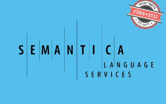 סמנטיקה שירותי שפה