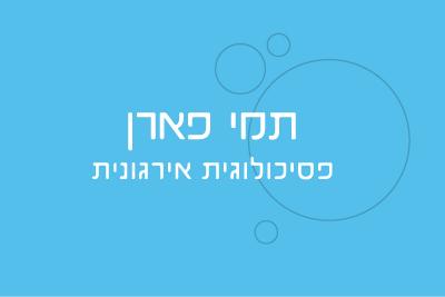 תמי פארן – יועצת ארגונית להנהלה בכירה