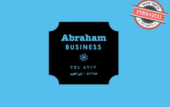אברהם ביזנס – עסקים עם כיף