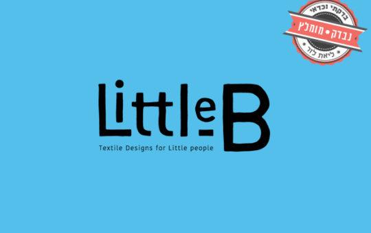 Little-B מתנה איכותית ליולדת