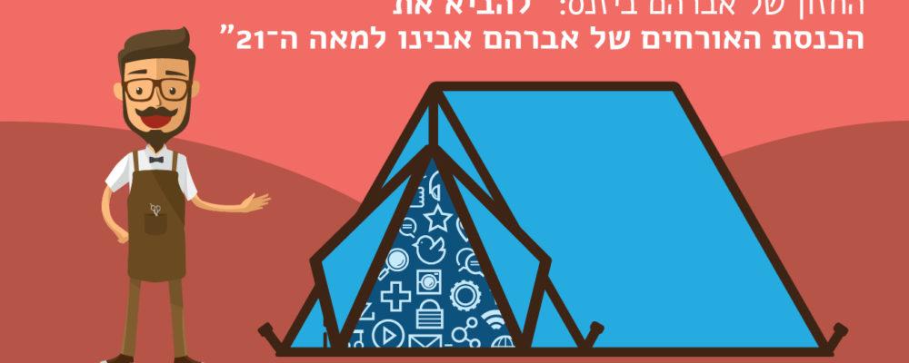 אברהם ביזנס: תרבות, אווירה ועסקים