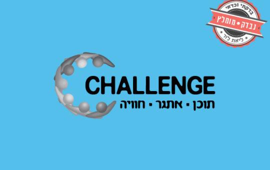 challenge – תוכן, אתגר, חוויה