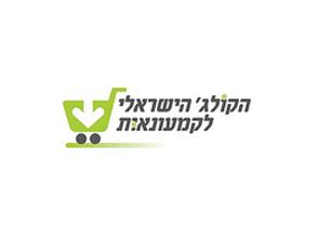 קולג ישראלי לקמעונאות